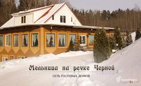 Ленинградская область, база отдыха «Мельница на Черной речке»