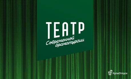 Москва, Театр современной драматургии