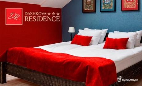 Отель «Резиденция Дашковой»