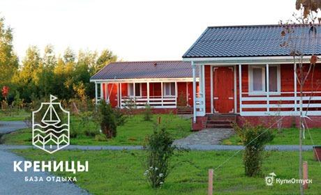 База отдыха «Креницы», Ленинградская область