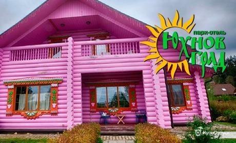 Калужская область, парк-отель «Юхновград»