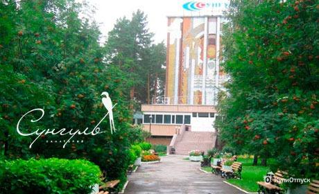 Челябинская обл., санаторий «Сунгуль»