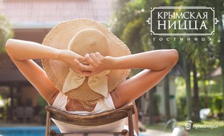 Ялта, отель «Крымская Ницца»