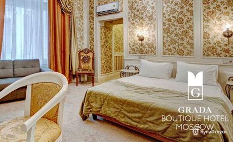 Москва, отель Grada Boutique Hotel 4*