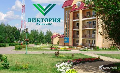 Московская область, санаторий «Виктория»