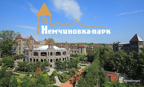 Московская область, шато-отель «Немчиновка парк»