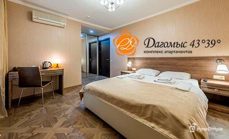 Краснодарский край, отель «Дагомыс 43° 39°»