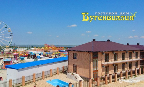 отель «Бугенвиллия», Анапа