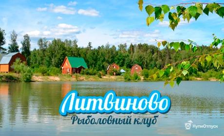 Загородный клуб «Литвиново», Московская область
