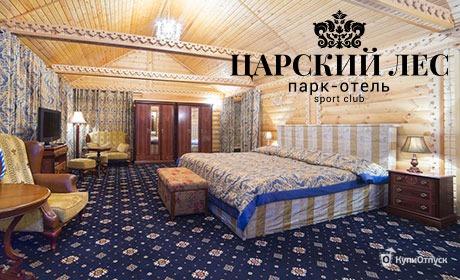 Московская область, парк-отель «Царский лес»