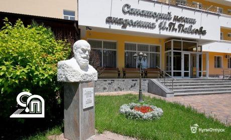 Ессентуки, «Санаторий имени Павлова»