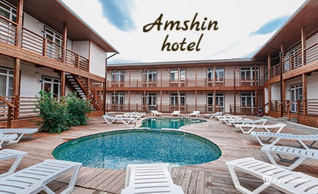 Абхазия, отель Amshin Hotel