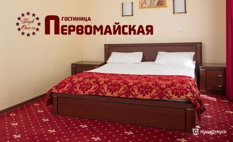 Москва, гостиница «Первомайская»