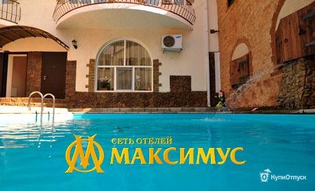 Анапа, отель «Максимус»