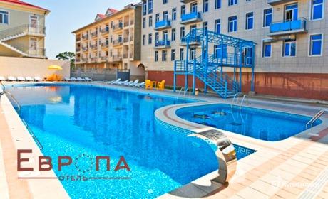 Анапа, отель «Европа»