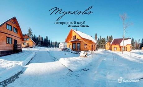 Загородный клуб «Тучково СПА-отель», Московская область