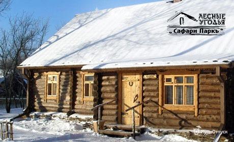 Лесные угодья «Сафари Паркъ», Калужская область