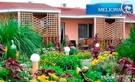 Отдых в пансионате «Мелиора» в Крыму