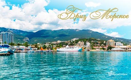 Крым, Судак, гостиница «Бриз-Морское»
