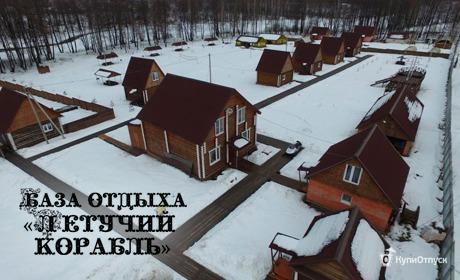 Калужская обл. г. Киров, д. Малые Савки, база отдыха «Летучий корабль»