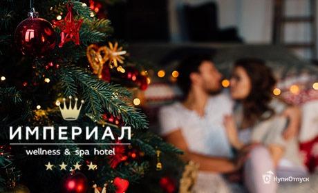 Калужская область, отель «Империал»