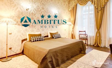 Санкт-Петербург, отель Ambitus