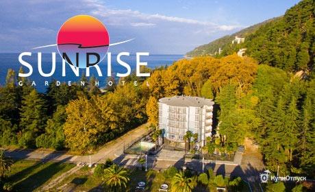 Гагра, отель Sunrise Garden Hotel