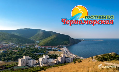 Анапа, гостиница «Черноморская»