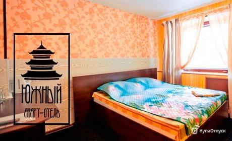 Отдых для двоих в отеле «Южный»