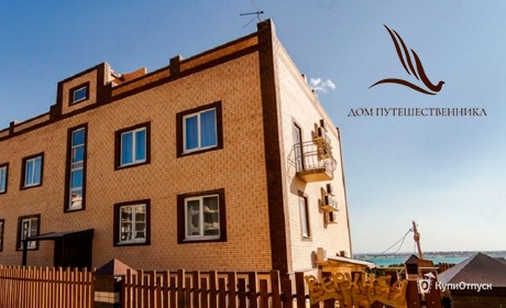 Геленджик, гостиница «Дом путешественника»