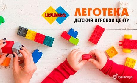 Посещение игрового пространства, мастер-классы и детские праздники в «Леготеке»