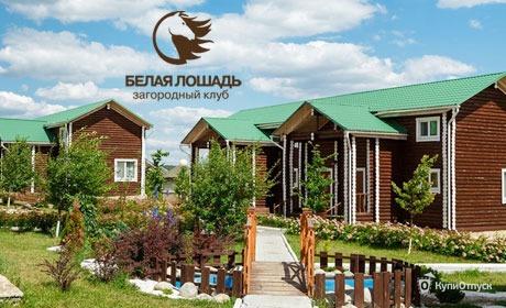 Загородный клуб «Белая лошадь», Свердловская область