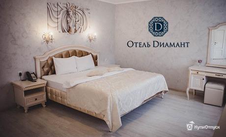 Московская область, загородный отель «Диамант»