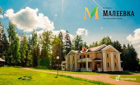 Московская область, загородный отель «Усадьба Малеевка»