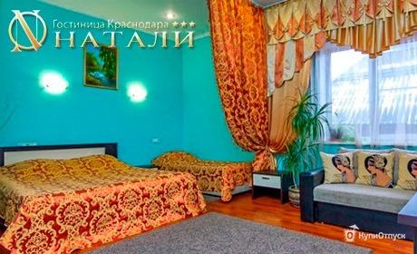 Гостиница «Натали» в Краснодаре
