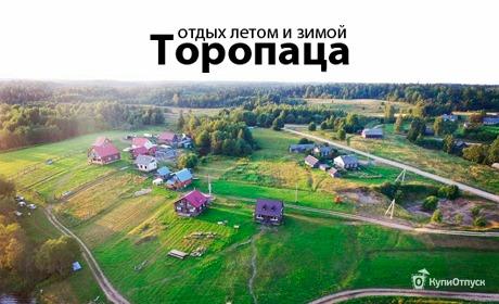 Тверская обл., усадьба «Торопаца»
