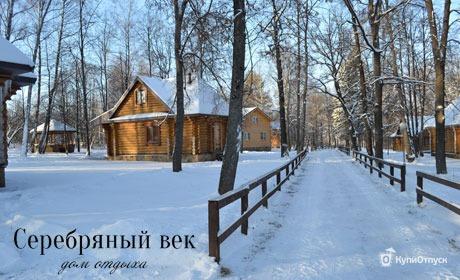 Дом отдыха «Серебряный век», Таруса