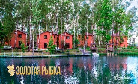 Семейная база отдыха «Золотая рыбка», Московская Область