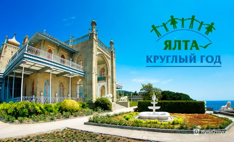 Ялта, туристический комплекс «Ялта круглый год»