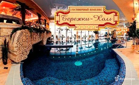 Москва, гостинично-развлекательный комплекс «Бережки-Холл»