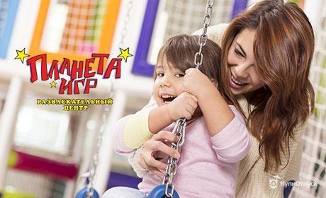 Отдых в сети семейных развлекательных центров «Планета игр»