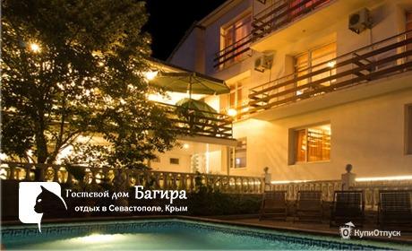 Севастополь, гостевой дом «Багира»