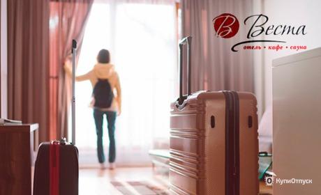 Самара, отель «Веста»