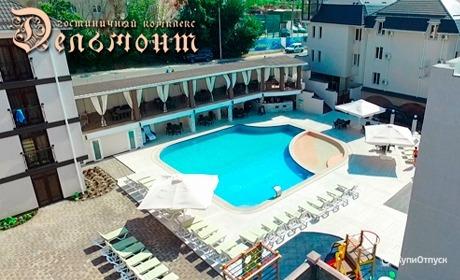 Отдых в отеле «Дельмонт» в Анапе