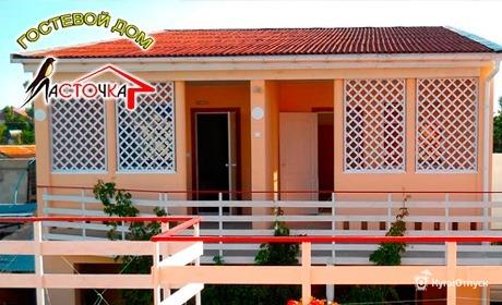 Гостевой дом «Ласточка» в Евпатории