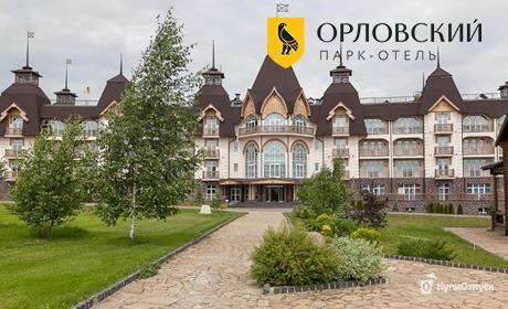 Московская область, загородный парк-отель «Орловский» 5*