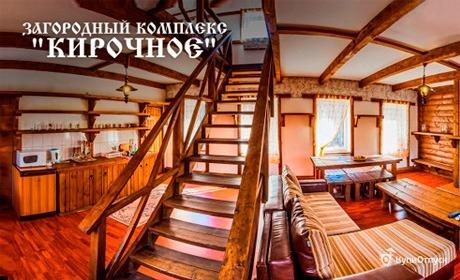 Ленинградская область, загородный комплекс «Кирочное»