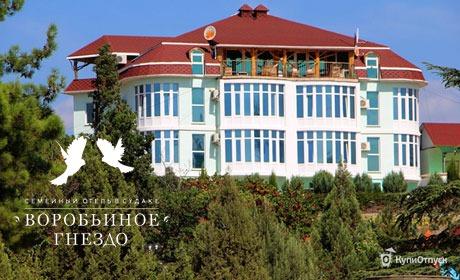 Крым, Судак, гостевой дом «Воробьиное гнездо»