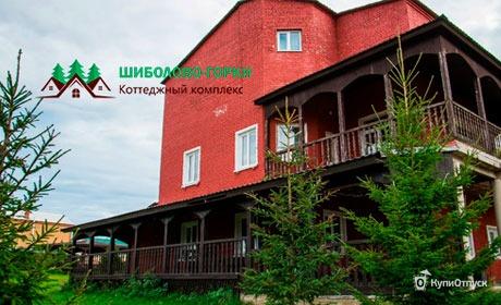 Коттеджный комплекс «Шиболово-Горки», Московская область