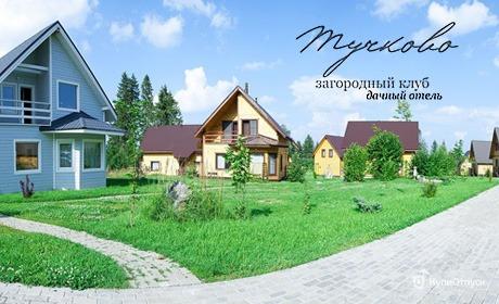 Загородный клуб «Тучково», Московская область